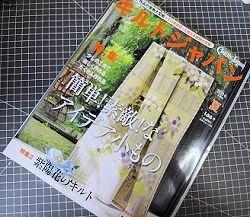 キルトジャパン1.JPG